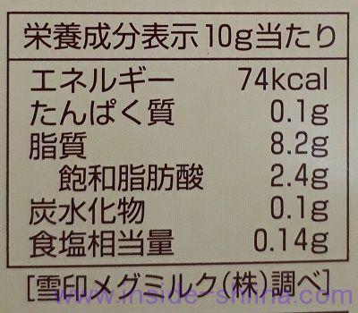 雪印メグミルクネオソフトバター風味栄養成分表示