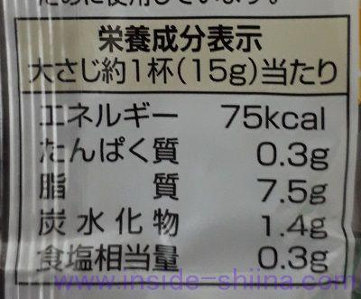 キューピータルタルソース栄養成分表示