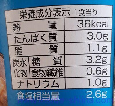 あさりお味噌汁栄養成分表示