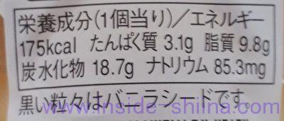 窯出しとろけるプリン栄養成分表示