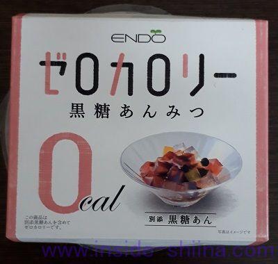 ゼロカロリー黒糖あんみつ