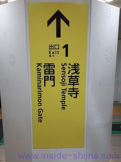 銀座線浅草駅一番出口