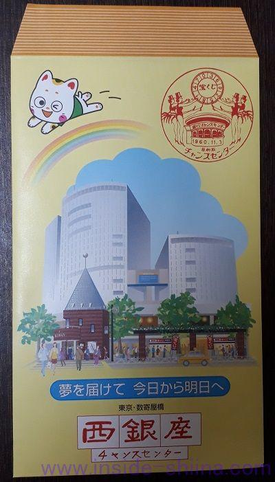 西銀座チャンスセンター封筒表
