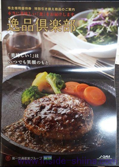 通販カタログギフト「逸品倶楽部」