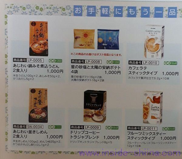 第一交通産業(9035)逸品倶楽部1000円商品