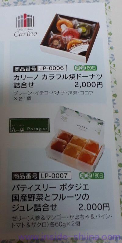 第一交通産業逸品倶楽部カタログ2000円その1