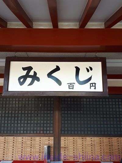浅草寺観音籤