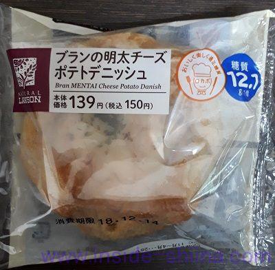 ブランの明太チーズポテトデニッシュ2回目