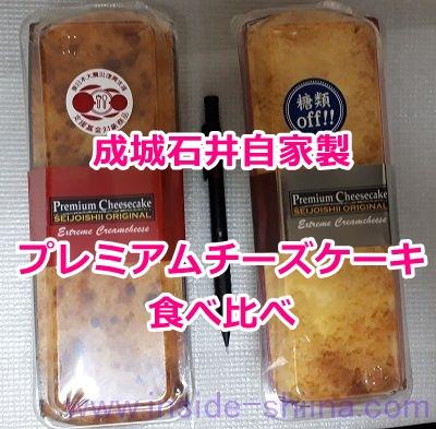 成城石井プレミアムチーズケーキ食べ比べ