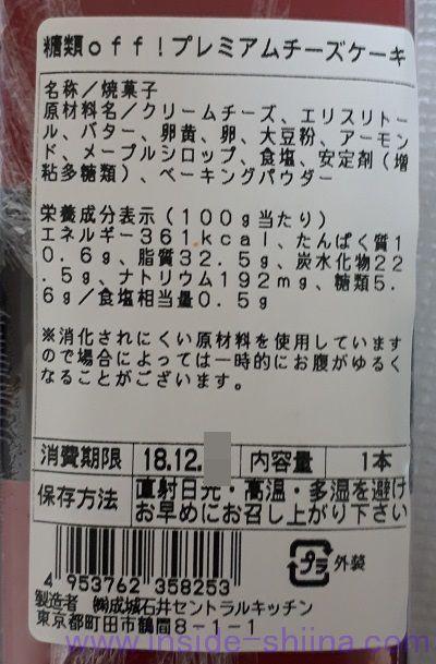 成城石井糖類offプレミアムチーズケーキ原材料と栄養成分表示