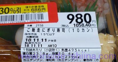 ご馳走にぎり寿司(10カン)栄養成分表示