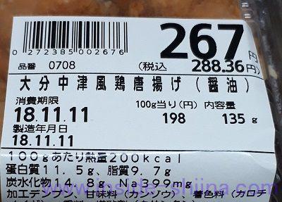 大分中津風鶏唐揚げ(醤油)栄養成分表示