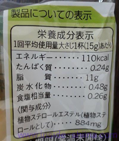 AJINOMOTOピュアセレクトサラリア栄養成分表示