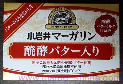 小岩井マーガリン発酵バター入り