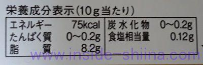 小岩井マーガリン発酵バター入り栄養成分表示
