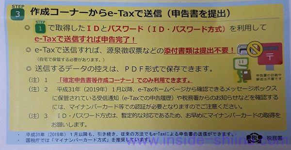 ID・パスワード方式による e-Tax 利用の簡便化の注意点