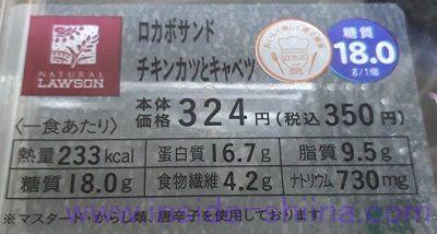 ロカボサンド チキンカツとキャベツ栄養成分表示