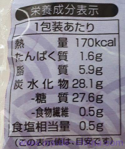 もっちりとした白いたい焼きカスタード栄養成分表示