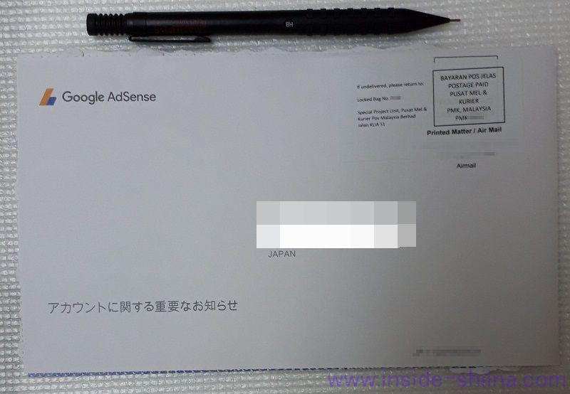 アドセンスPINコード封筒