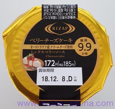 RIZAPベリーチーズケーキ