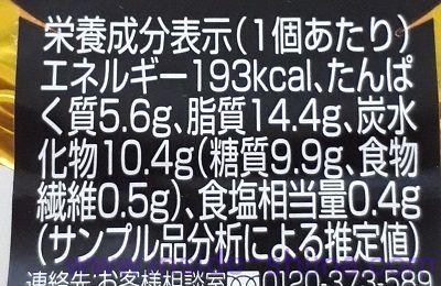 RIZAPベリーチーズケーキ栄養成分表示