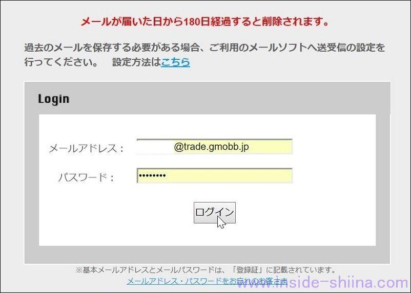 とくとくBBWebメールログオン画面