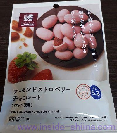 アーモンドストロベリーチョコレート(イヌリン使用)