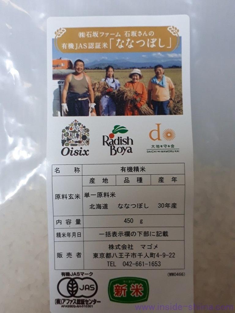 オイシックス・ラ・大地(3182)株主優待ななつぼし450g