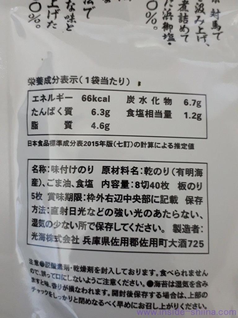 Oisix「国産うま塩海苔」栄養成分表示