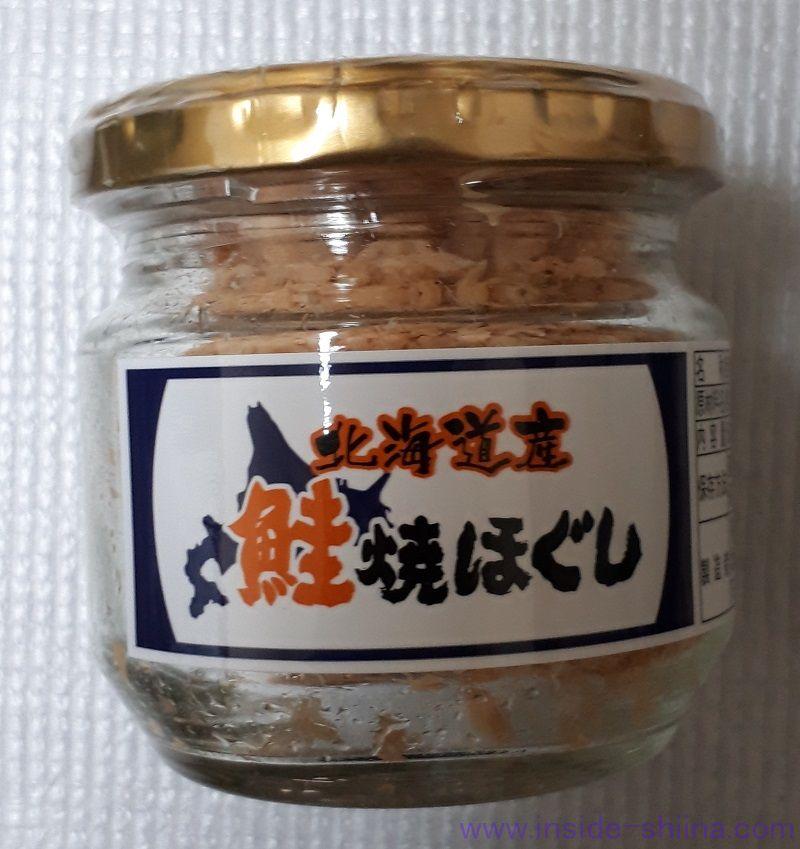 らでぃっしゅぼーや「鮭焼ほぐし身」