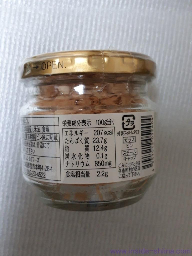 らでぃっしゅぼーや「鮭焼ほぐし身」栄養成分表示