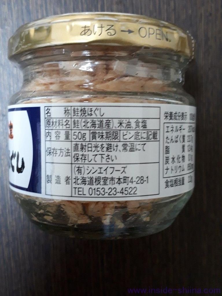 らでぃっしゅぼーや「鮭焼ほぐし身」詳細