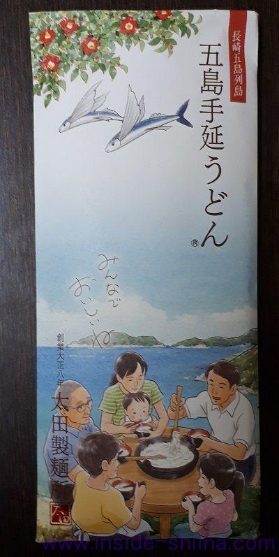 太田製麺所「みんなでおいしいね。五島うどん(2人前)」