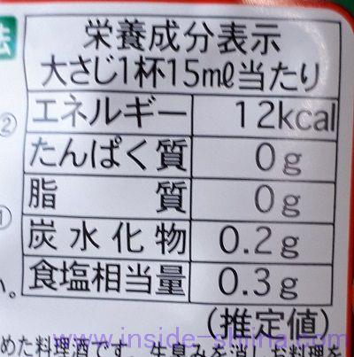 日の出料理酒1l栄養成分表示