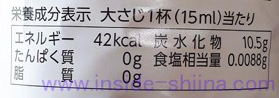 mizkanほんてりみりん風調味料栄養成分表示