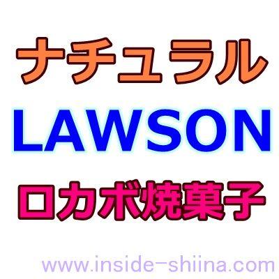 ローソンロカボ焼菓子
