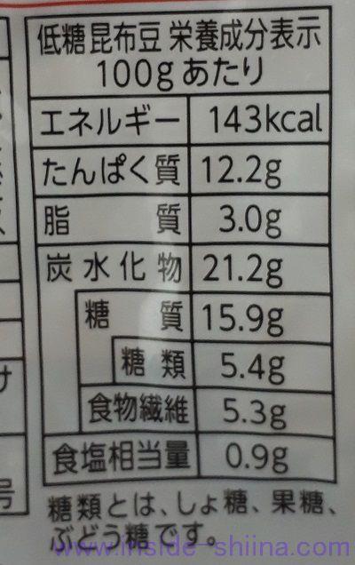 マルヤナギ豆畑低糖昆布豆栄養成分表示