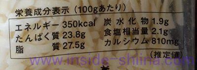 カルディのシュレッドチーズ栄養成分表示