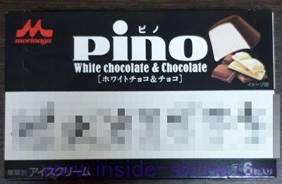ピノホワイトチョコ&チョコ