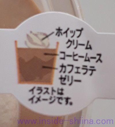 セブンカフェラテゼリー構成