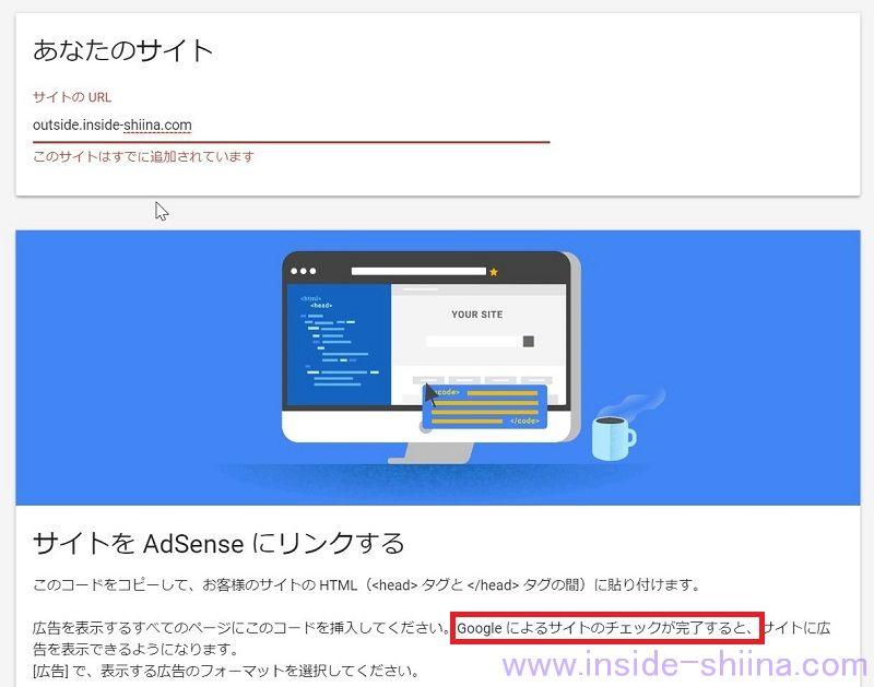Googleアドセンスサイト追加時の審査について