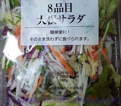 8品目大根サラダ