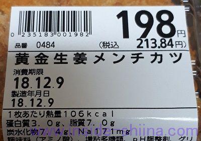黄金生姜メンチカツ栄養成分表示