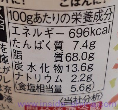 乙女たちのおかずラー油栄養成分表示