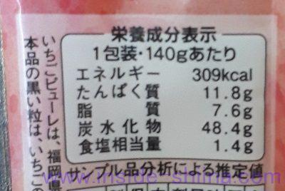季節の伊達巻あまおう栄養成分表示