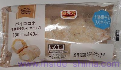 パイコロネ(十勝産牛乳入りホイップ)