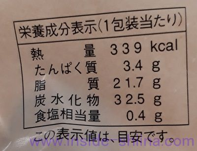 パイコロネ(十勝産牛乳入りホイップ)栄養成分表示