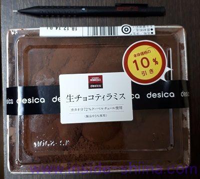 成城石井の生チョコティラミス
