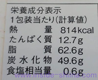成城石井の生チョコティラミス栄養成分表示