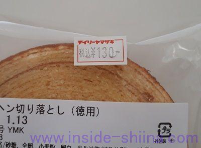 デイリーヤマザキ「バームクーヘン切り落とし(徳用)150g」値段